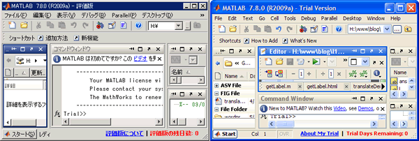 English and Japanese MATLAB side by side