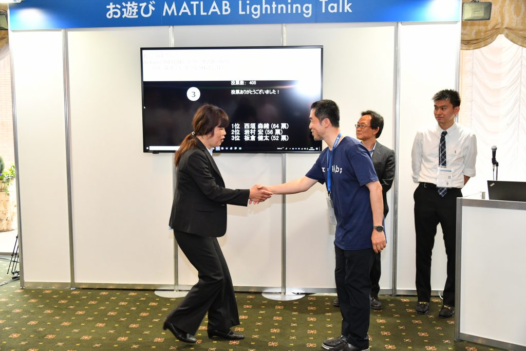 Winner Poster Session MATLAB EXPO Japan