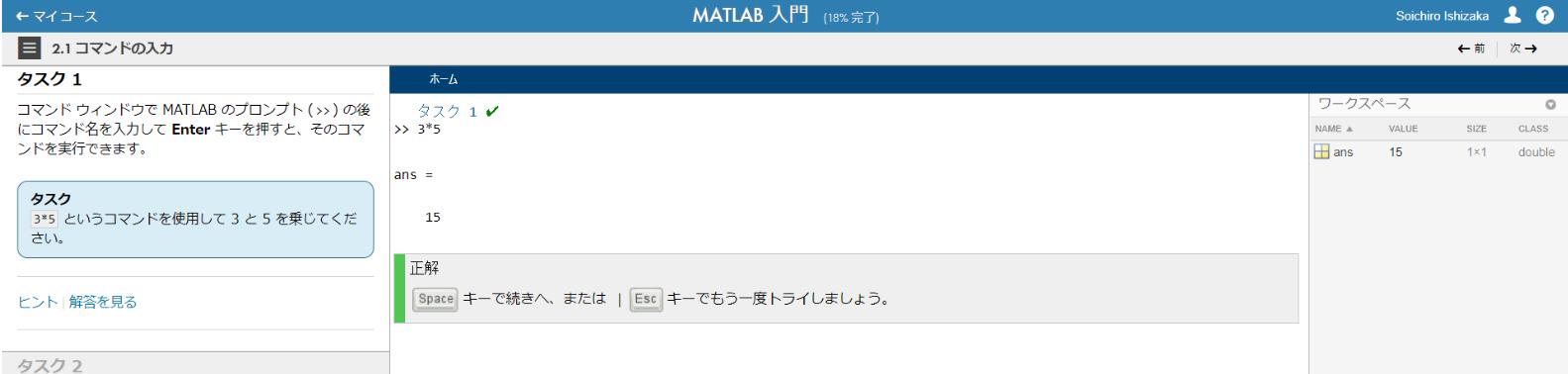 MATLAB入門 - 3*5