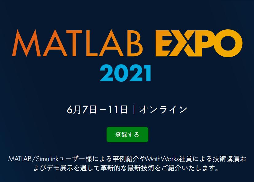 いよいよ MATLAB EXPO 2021 Japan!