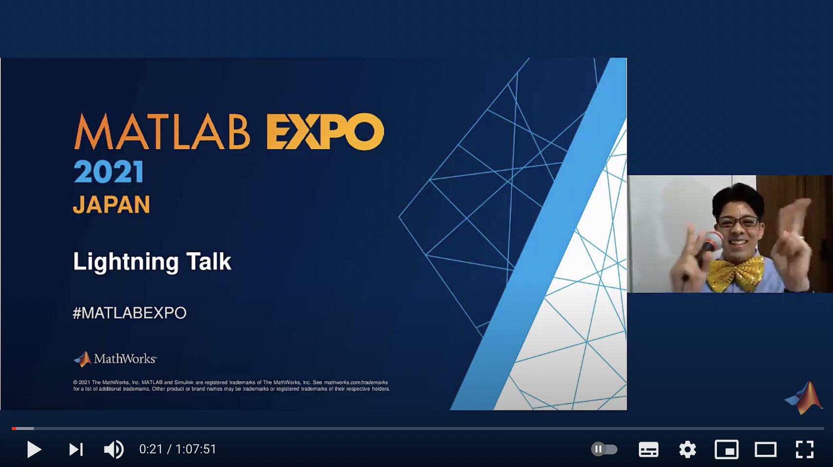 MATLAB EXPO 2021 Japanでのコミュニティーイベント